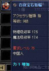 76リング